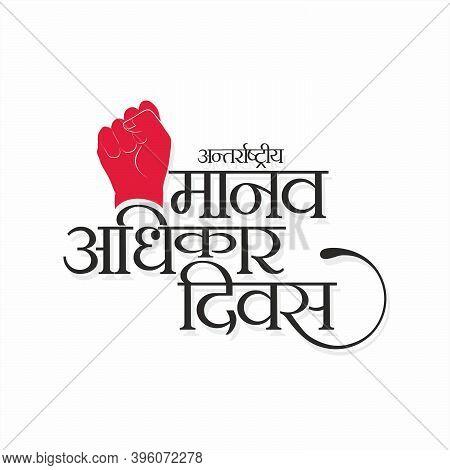 Hindi Typography  - Antarrashtriya Manav Adhikar Diwas - Means International Human Rights Day - Bann