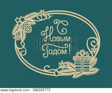 Christmas Card With Text In Russian - Happy New Year. Golden Oval Frame Is Decorated With Fir Branch