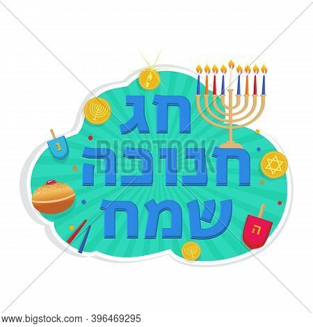 Happy Hanukkah, Jewish Festival Of Lights Chanukkah Holiday Badge, Card Or Banner With Donut, Candle