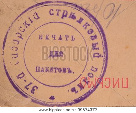 Russia Around 1903: Postage Stamp Shows Image Of Russian Manufactured Printing Shooters Siberian Reg