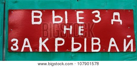 Red Sign Do Not Block The Pass In Russian
