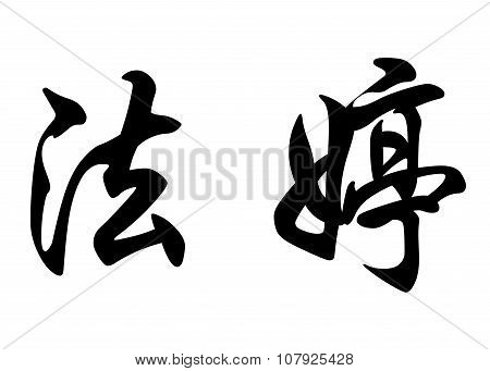 English Name Fatin In Chinese Calligraphy Characters