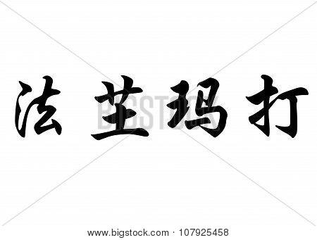 English Name Fatoumata In Chinese Calligraphy Characters