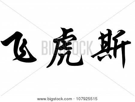 English Name Fayrouz In Chinese Calligraphy Characters