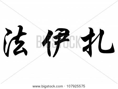 English Name Fayza In Chinese Calligraphy Characters