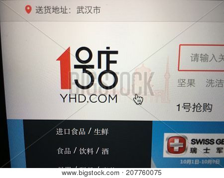 Wuhan China, 7 October 2017:  yhd.com online B2C grocery website homepage on laptop screen.  Yihaodian logo