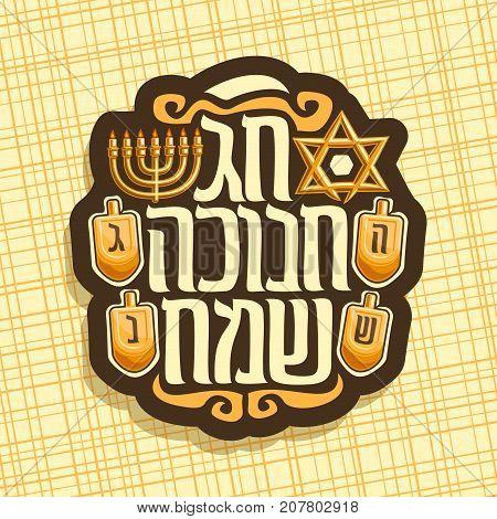 Vector logo for Hanukkah holiday, sign with star of David, traditional hanukkah decoration golden menorah, original decorative font for text on hebrew language happy hanukkah, set of spinning dreidels