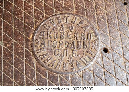 St. Petersburg, Russia - June 19, 2019: Old Pre-revolutionary Cast-iron Sewer Manhole Cover With An