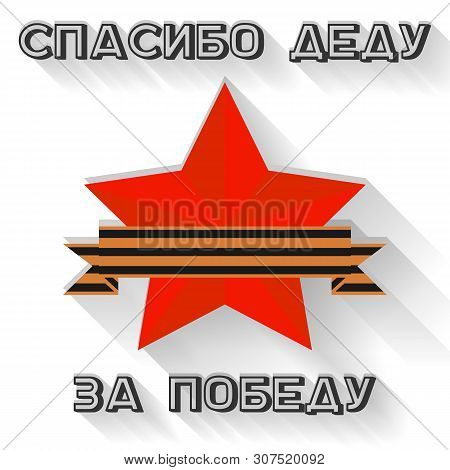 Victory Day - Star And Ribbon With The Inscription In Russian. Translation: