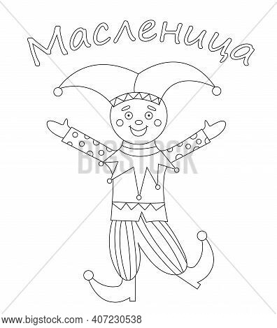Russian Traditional Jester Coloring Page. Russian Buffoon On Maslenitsa. Skomoroh Dancing. Russian I