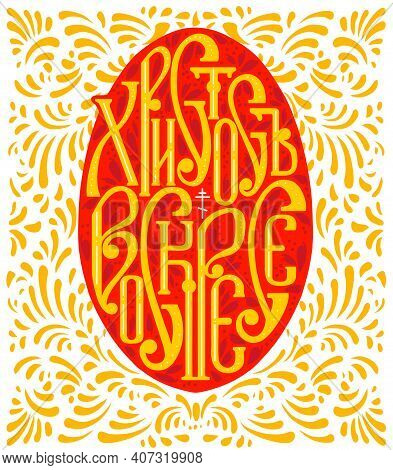 The Inscription In Russian Christ Is Risen. The Egg With The Text For Easter. In The Style Of Russia