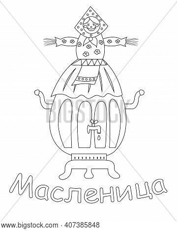 Shrovetide Or Maslenitsa Gift Card With Scarecrow On Samovar Coloring Page. Russian Inscription Masl