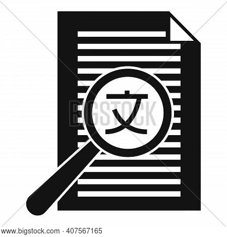 Paper Text Translation Icon. Simple Illustration Of Paper Text Translation Vector Icon For Web Desig
