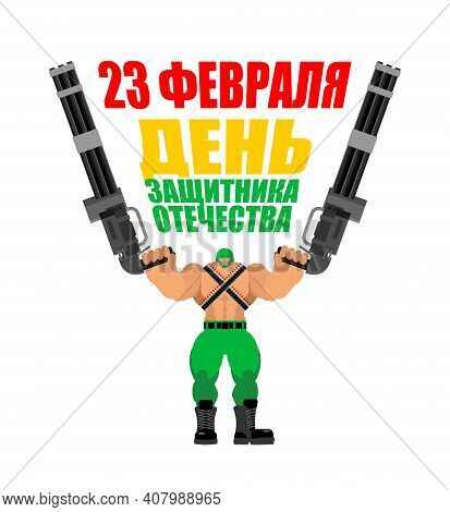 February 23. Soldier With Machine Gun. Translating Russian Text: Defender Of Fatherland Day.