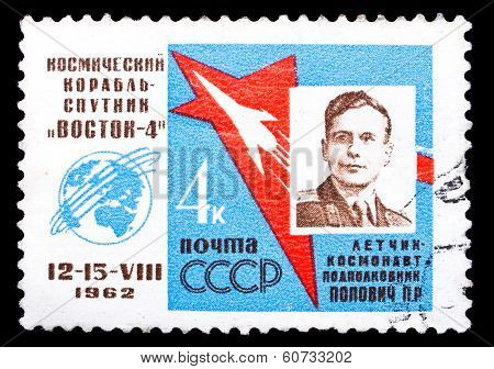 Ussr Stamp, Cosmonaut Popovich