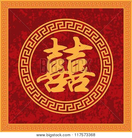Chinese Double Happiness Calligraphy Framed