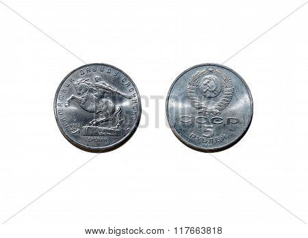 Soviet Commemorative Coin Five Rubles, Dedicated To The Monument To David Of Sasun In Yerevan