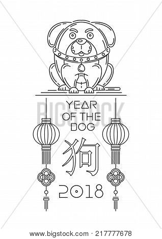 2018 Chinese New Year. Chinese character - dog. Year of the dog according to the Chinese lunar calendar. Vector illustration