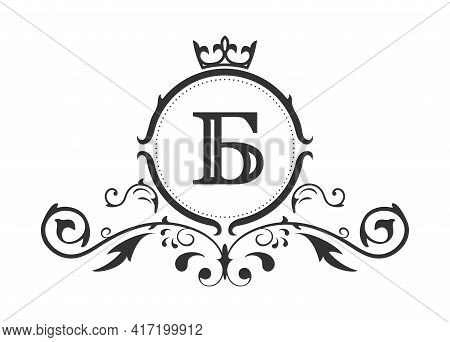Stylized Letter B Of The Russian Alphabet. Monogram Template With Ornament And Crown For Design Of I