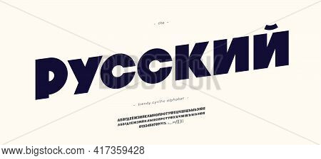 Vector Cyrillic Font Bold Style. Russian Title-russian. Alphabet For Decoration, Logo, Party Poster,