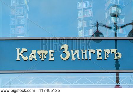 St Petersburg,russia-october 3,2016. Singer Or Zinger Cafe - Inscription In Russian On The Glass Sho