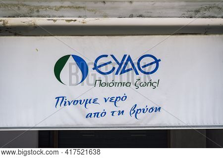 Thessaloniki, Greece - 02 April 2021: Eyath - Water Supply And Sewerage Logo. Exterior Of Building H