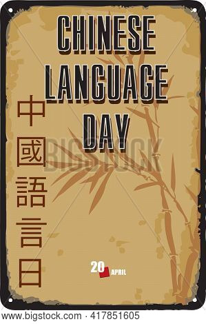 Celebratory Event Of Global Significance - Chinese Language Day