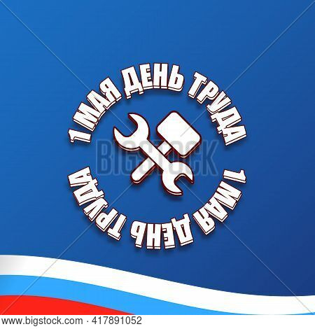 1 May International Labor Day Poster, Greeting Card Or Square Banner With Workers Slogan On Russian