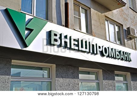 VELIKY NOVGOROD RUSSIA - MARCH 23 2016. Foreign Economic Industrial Bank- in Russian Vneshprombank- logo on the building facade.Jan 21 2016 Vneshprombank license for banking operation was revoked.