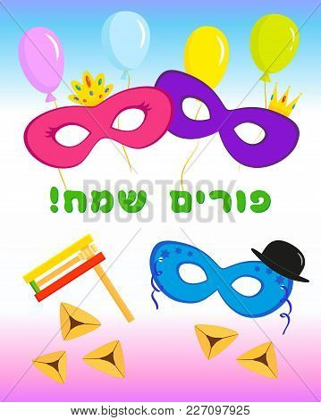 Jewish Holiday Of Purim, Masks With Traditional Hamantash Cookies, Gragger Noise Maker And Balloons,