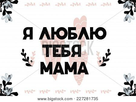 Card With Cyrillic Lettering I Love You Mom With Hearts And Flowers In Scandinavian Style. Vector Il