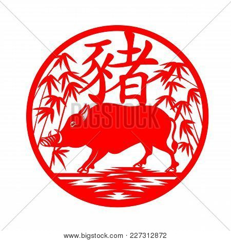 Red Paper Cut Pig Boar Zodiac And Banboo In Circle Border Frame Sign Isolate On White Background Vec