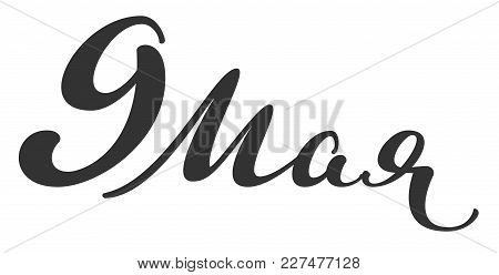 May 9 Text Translated From Russian. Victory Day Russian Holiday. Isolated On White Vector Illustrati