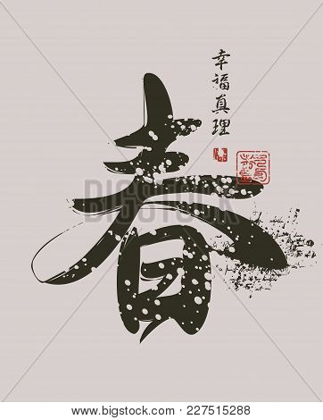 Vector Chinese Character For Spring With Abstract Drops. Hieroglyph Spring, Happiness, Truth