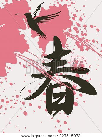 Vector Chinese Character Spring Patterned Hummingbird And Abstract Green Drops In The Chinese Style.