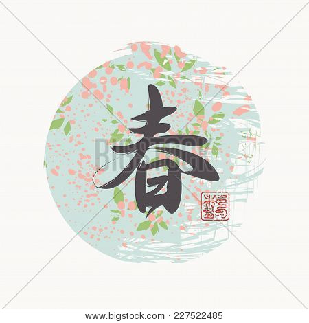 Vector Chinese Character Spring On The Background Of Spring Landscape With Blossom Tree In Chinese S