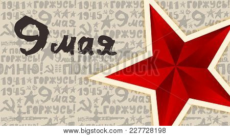 May 9 Victory Day. Russian Holiday. Translation Russian Inscriptions: May 9. Template For Greeting C