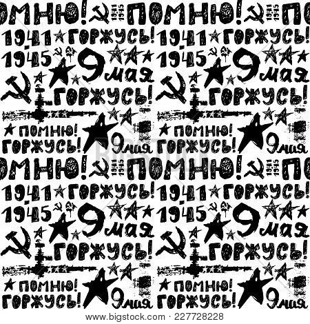 Sketch Seamless Pattern May 9. Translation Russian Inscriptions: May 9. Happy Victory Day, Remember,