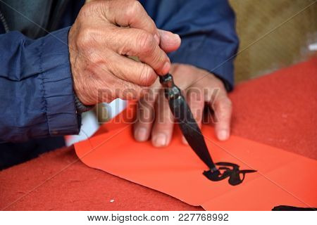 Chinese Calligraphy Written By An Old Man. A Character ´s Meaning Is Dream And It Is In Process.