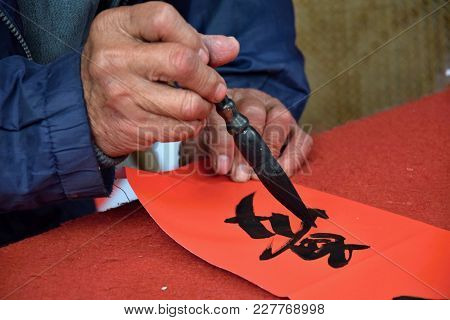 Chinese Calligraphy Written By An Old Man. A Character Translation Is Dream.