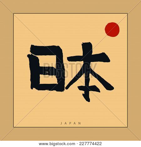 Japan Hieroglyph, Hand Drawn Japanese Calligraphy. Traditional Asian Symbol Design. Vector