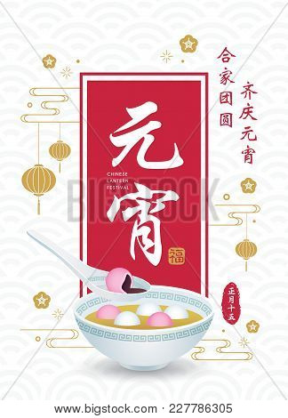 Yuan Xiao Jie - Lantern Festival. Tang Yuan (sweet Dumpling Soup) With Lanterns. Vector Chinese Food