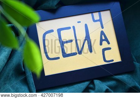 On A Green Cloth Lies A Black Frame On A Yellow Background Slogan Motivating Slogan Word Black Text