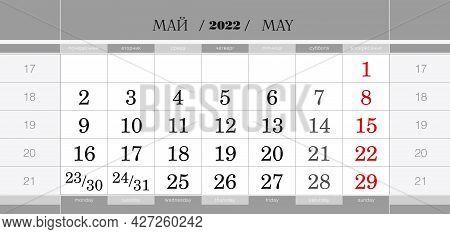 Calendar Quarterly Block For 2022 Year, May 2022. Wall Calendar, English And Russian Language. Week