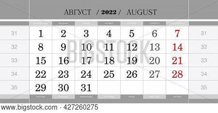 Calendar Quarterly Block For 2022 Year, August 2022. Wall Calendar, English And Russian Language. We