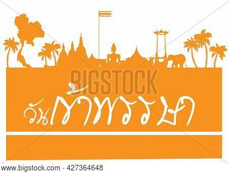 Thai Alphabet Text.buddhist Lent Day.translate England Text. Banner Illustration Creativity  Modern