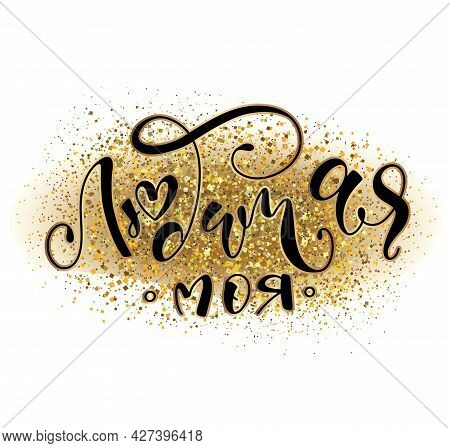 My Beloved Girl - Russian Handwriting Calligraphy, Vector Illustration With Lettering On Glitter Bac