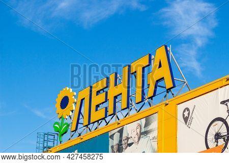Krasnoyarsk, Russia - July 18, 2021: Emblem Of The Lenta Store Against The Blue Sky. Lenta Is A Russ