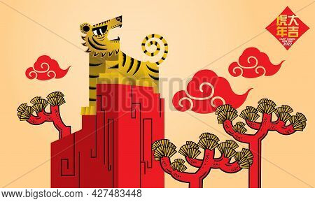 A Roaring Tiger On Hill Top. Artwork Presented With Traditional Paper Cutting Style. Chinese Words M