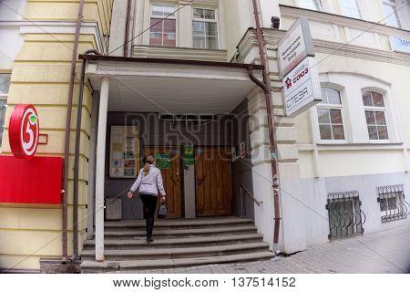 Nizhny Novgorod Russia. - April 19.2016. French Cultural Center Alliance Francaise on the street Osharskaya 18
